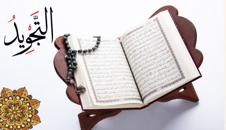 Learn To Read Quran With Basic Tajweed Online – Basic Tajweed